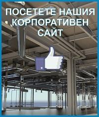 Корпоративният сайт на Atanasovclima