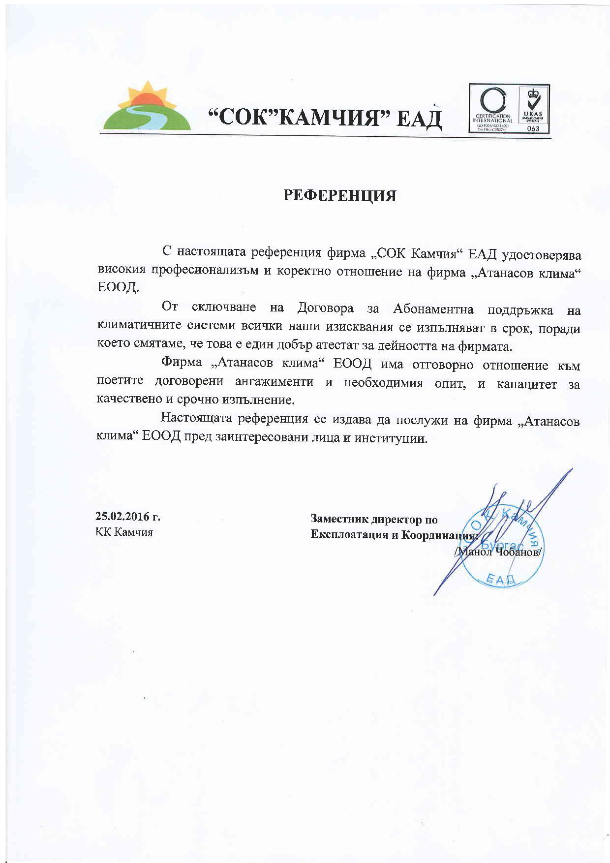 Референция от Манол Чобанов