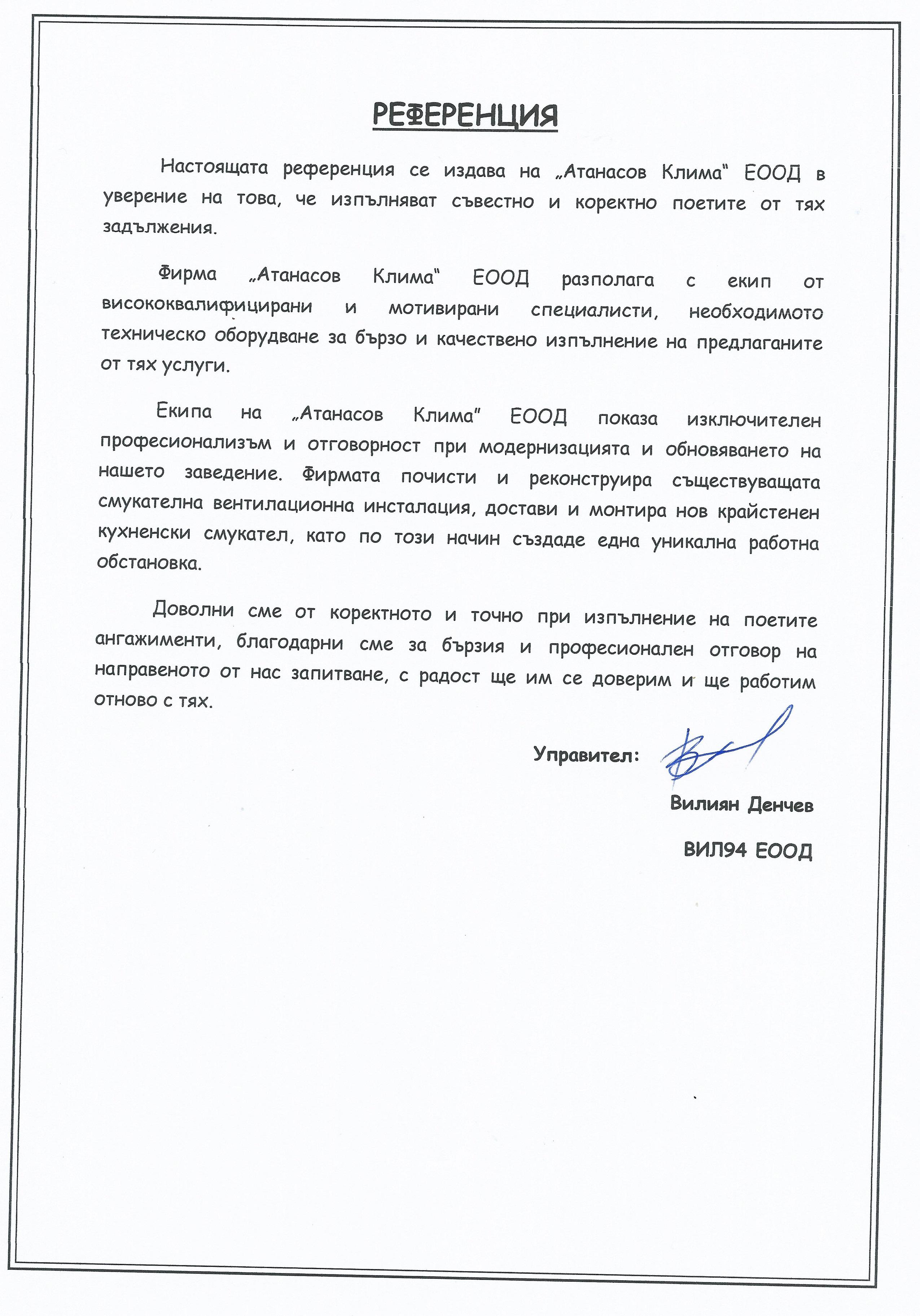 referenciya-viliyan-denchev